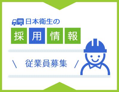 日本衛生の採用情報 ドライバー募集