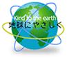 地球に優しく 地球のイラスト